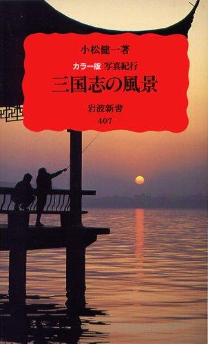 カラー版 三国志の風景―写真紀行 (岩波新書)の詳細を見る
