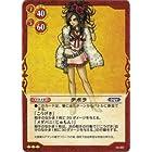ドラゴンクエストTCG 《デボラ》 DQ04-007R 第4弾-天空の花嫁編- シングルカード