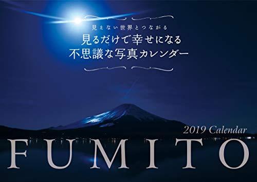 2019 FUMITO 見るだけで幸せになる不思議な写真カレンダー ([カレンダー])