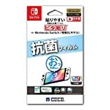 【任天堂ライセンス商品】貼りやすい抗菌フィルムピタ貼り for Nintendo Switch(有機ELモデル)【Nintendo Switch 有機ELモデル専用】
