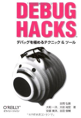 Debug Hacks -デバッグを極めるテクニック&ツールの詳細を見る