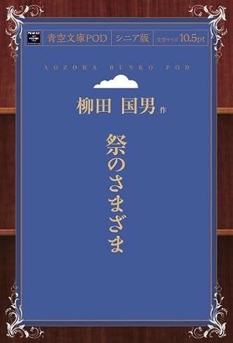祭のさまざま (青空文庫POD(シニア版))