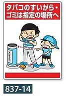 「タバコのすいがら、ゴミは指定の場所へ 」標識 公共イラスト標識 837-14 600×450mm