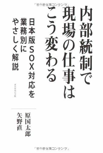 内部統制で現場の仕事はこう変わる―日本版SOX法を業務別にやさしく解説の詳細を見る