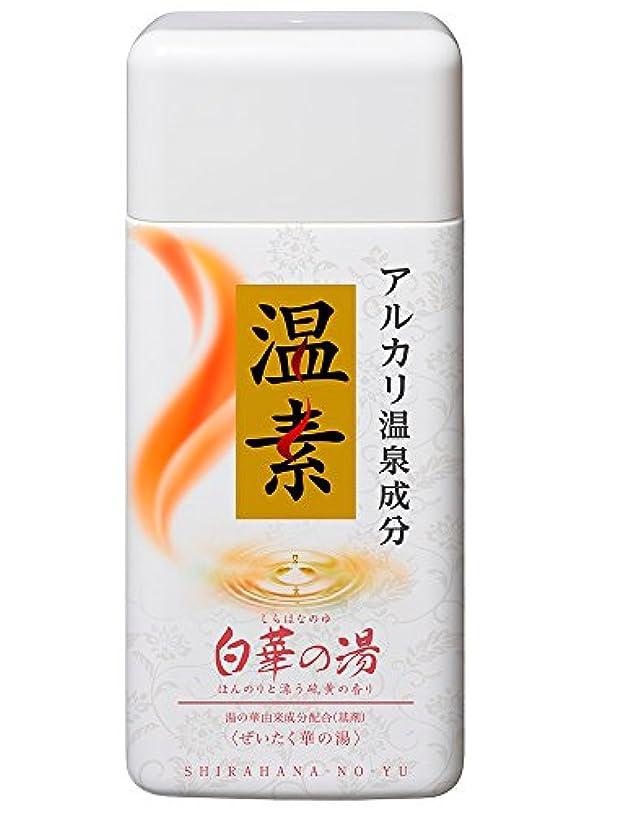 お尻アライアンスラテン【医薬部外品】温素 入浴剤 白華の湯 [600g]