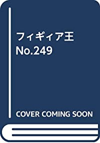 フィギィア王No.249 (WORLD MOOK)