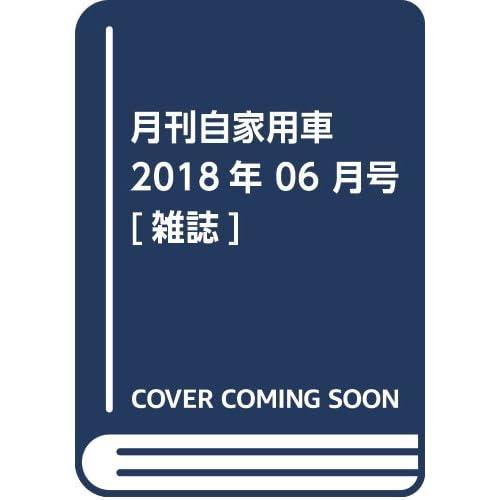 月刊自家用車 2018年 06 月号 [雑誌]