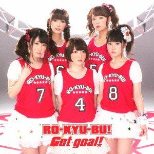 Get goal! (LIVEチケット優先販売抽選申込券付)(初回限定盤)(TVアニメ「ロウきゅーぶ! SS」OP&ED主題歌)の詳細を見る