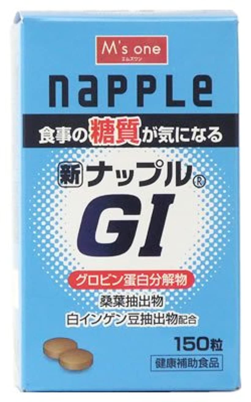 適用済み持続する市民エムズワン エムジーファーマ napple 新ナップルGI グロビン蛋白分解物配合 (150粒) ナップル