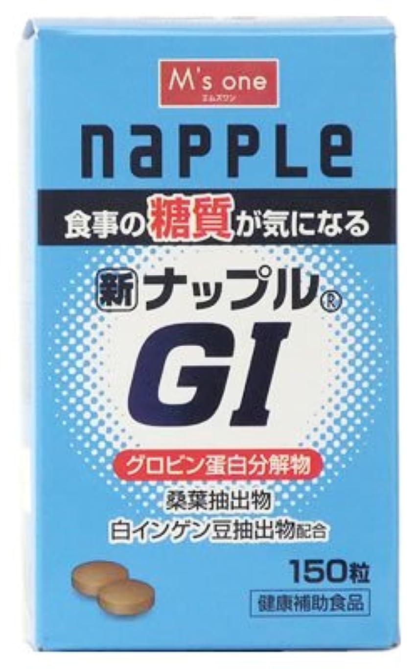フルーティー暫定のウォルターカニンガムエムズワン エムジーファーマ napple 新ナップルGI グロビン蛋白分解物配合 (150粒) ナップル