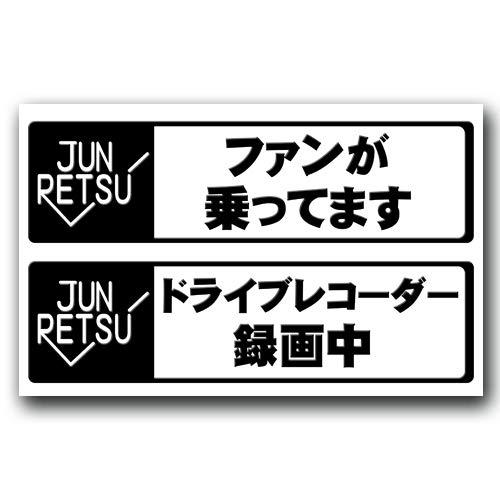 車用カッティングステッカー 純烈黒 028B