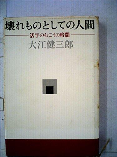 壊れものとしての人間―活字のむこうの暗闇 (1970年)の詳細を見る