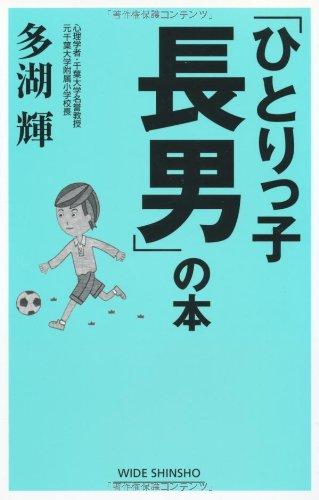 「ひとりっ子長男」の本 (WIDE SHINSHO)の詳細を見る