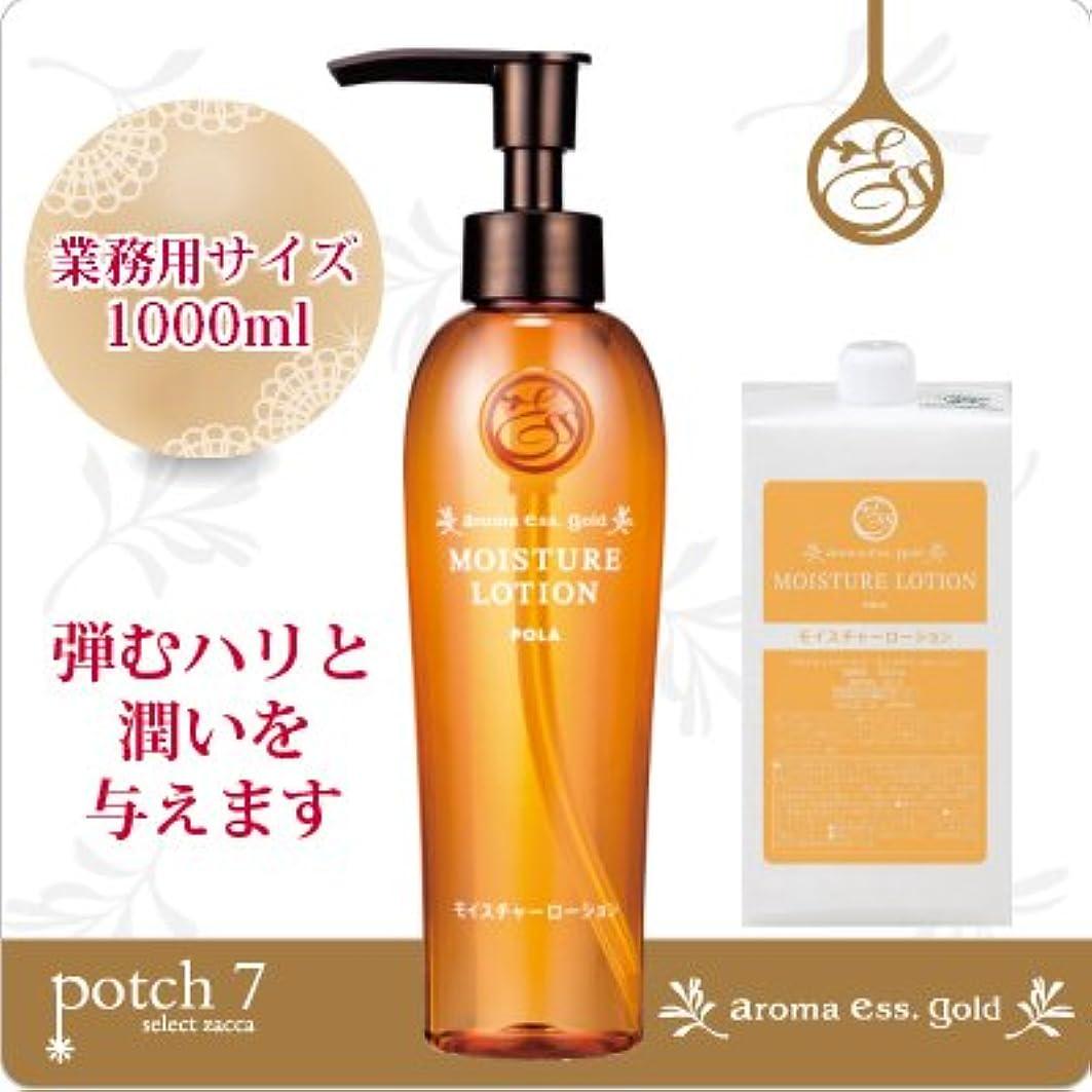 提案する刺激する贅沢なPOLA アロマエッセゴールド モイスチャーローション 化粧水 1L 詰替え