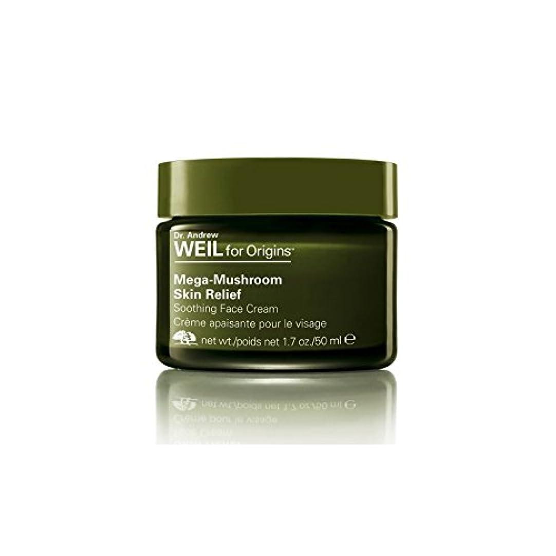 アスリート顕現雇ったOrigins Dr. Andrew Weil For Origins Mega-Mushroom Skin Relief Soothing Face Cream 50ml (Pack of 6) - 起源アンドルー?ワイル...
