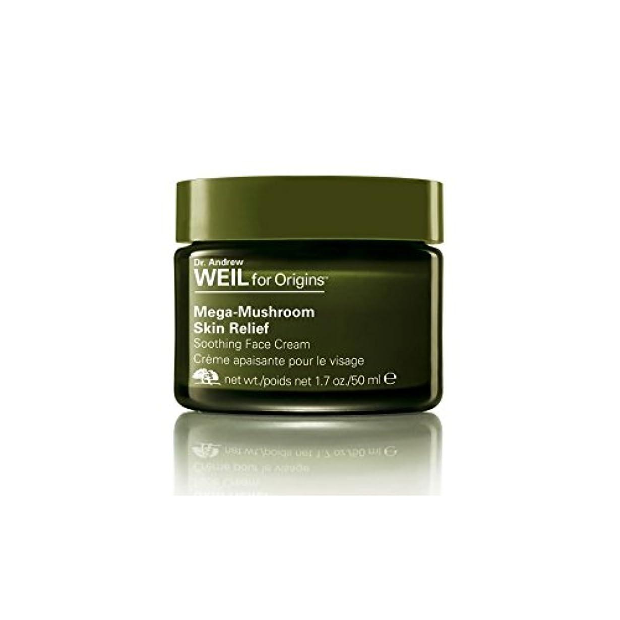 空白マットレスペレグリネーション起源アンドルー?ワイル起源メガキノコ皮膚緩和なだめるような顔クリーム50ミリリットルのために x4 - Origins Dr. Andrew Weil For Origins Mega-Mushroom Skin Relief...