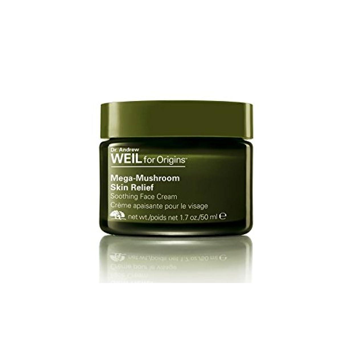 パトワ殉教者四分円Origins Dr. Andrew Weil For Origins Mega-Mushroom Skin Relief Soothing Face Cream 50ml - 起源アンドルー?ワイル起源メガキノコ皮膚緩和...