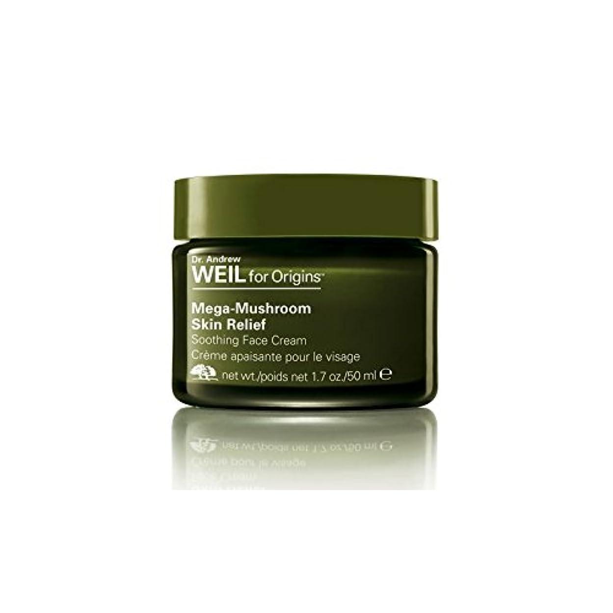 行動起きる講義Origins Dr. Andrew Weil For Origins Mega-Mushroom Skin Relief Soothing Face Cream 50ml - 起源アンドルー?ワイル起源メガキノコ皮膚緩和...