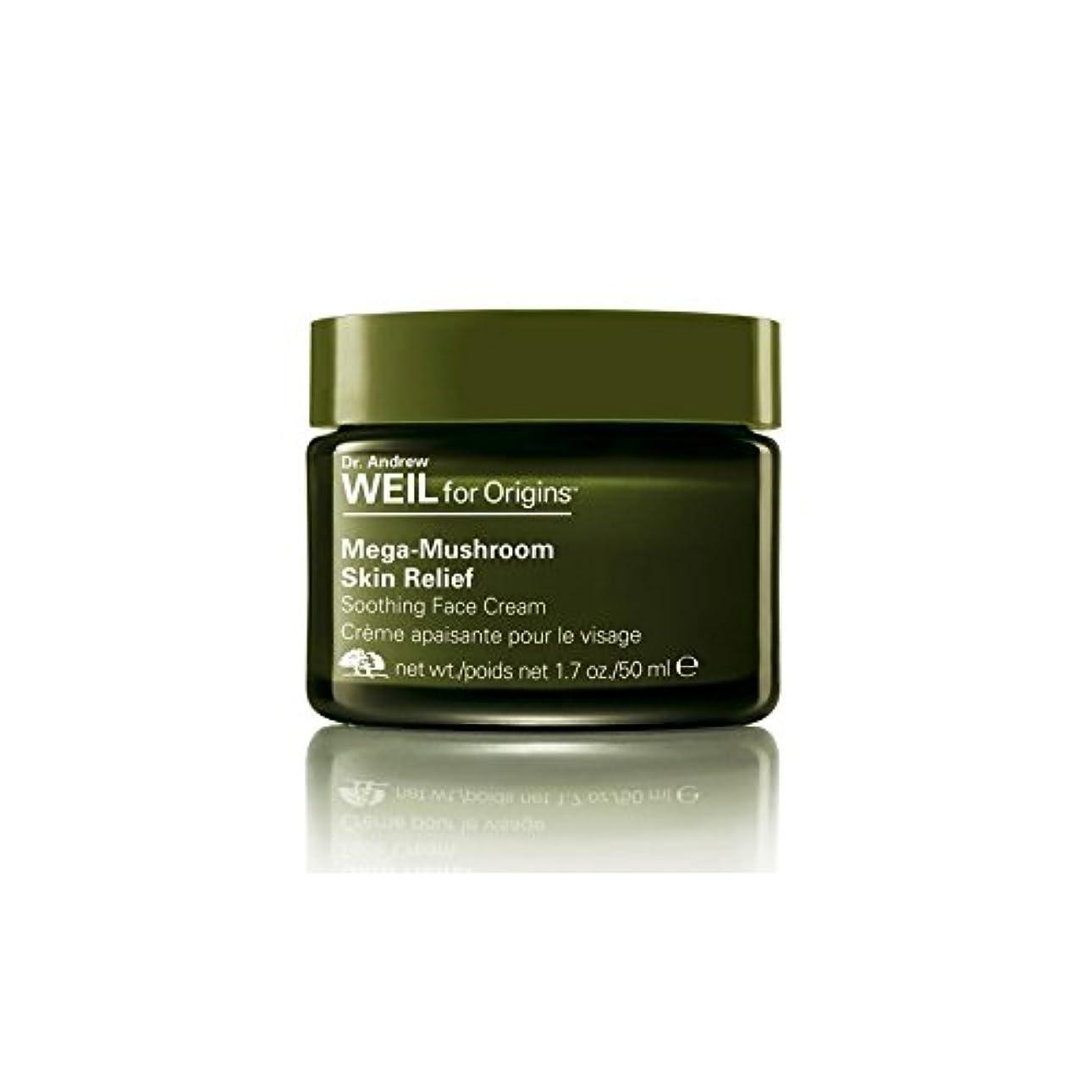 不振不器用壮大Origins Dr. Andrew Weil For Origins Mega-Mushroom Skin Relief Soothing Face Cream 50ml (Pack of 6) - 起源アンドルー?ワイル...