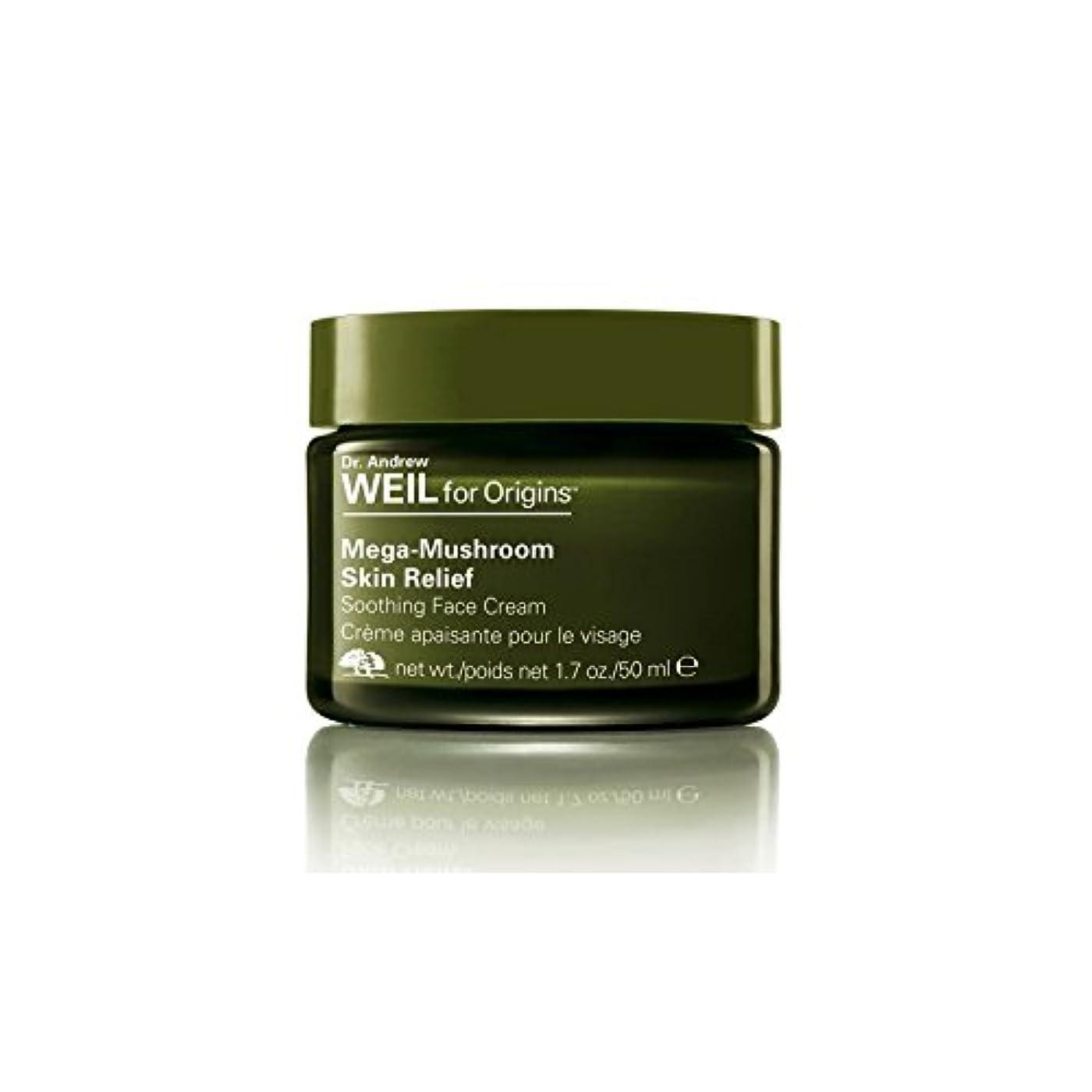 紛争屋内スロベニアOrigins Dr. Andrew Weil For Origins Mega-Mushroom Skin Relief Soothing Face Cream 50ml - 起源アンドルー?ワイル起源メガキノコ皮膚緩和...