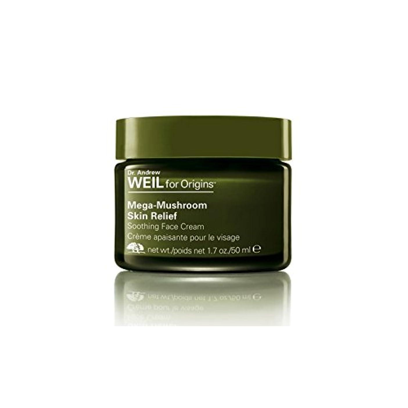 歯車ウェーハ蚊起源アンドルー?ワイル起源メガキノコ皮膚緩和なだめるような顔クリーム50ミリリットルのために x4 - Origins Dr. Andrew Weil For Origins Mega-Mushroom Skin Relief...