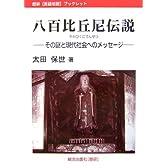 八百比丘尼伝説―その謎と現代社会へのメッセージ (歴研民話伝説ブックレット)