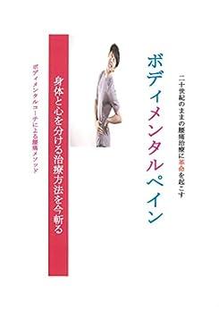 [村上剛]のボディメンタルペイン: ボディメンタルコーチの腰痛メソッド