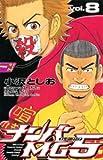 ナンバMG5 8 (少年チャンピオン・コミックス)