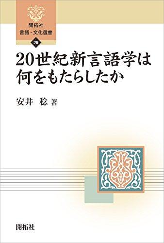 20世紀新言語学は何をもたらしたか (開拓社 言語・文化選書)