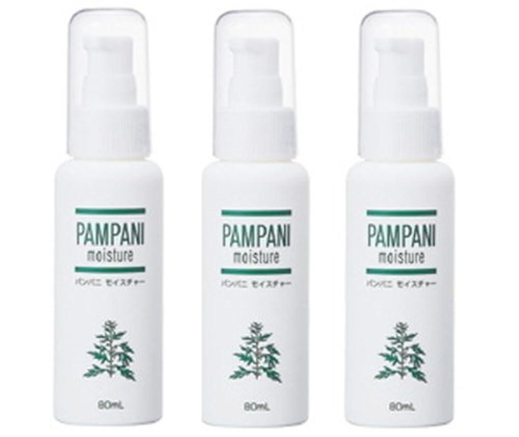 パンパニ(PAMPANI) モイスチャー 80ml× 3本組