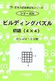 ビルディングパズル 初級(4×4)―たっぷり100問 (思考力算数練習張シリーズ 25)