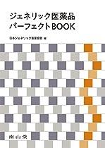 ジェネリック医薬品パーフェクトBOOK