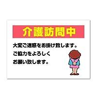 ポスター 【介護訪問中】 介護ヘルパー訪問中 お知らせ (A1サイズ 594×841㎜)