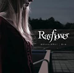 Rayflower「蒼い糸」のCDジャケット