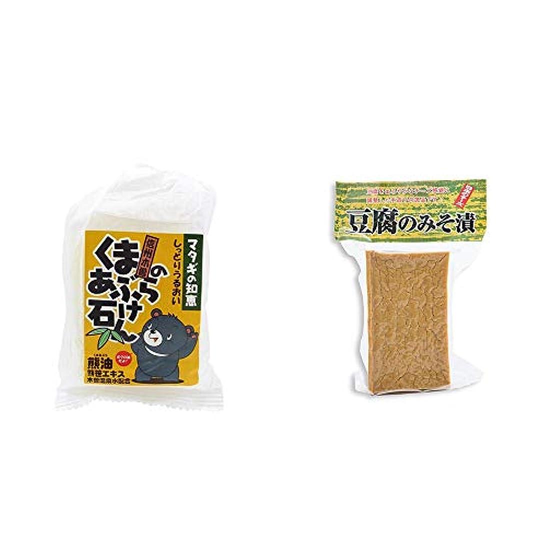 進捗反抗革新[2点セット] 信州木曽 くまのあぶら石けん(80g)?日本のチーズ 豆腐のみそ漬(1個入)