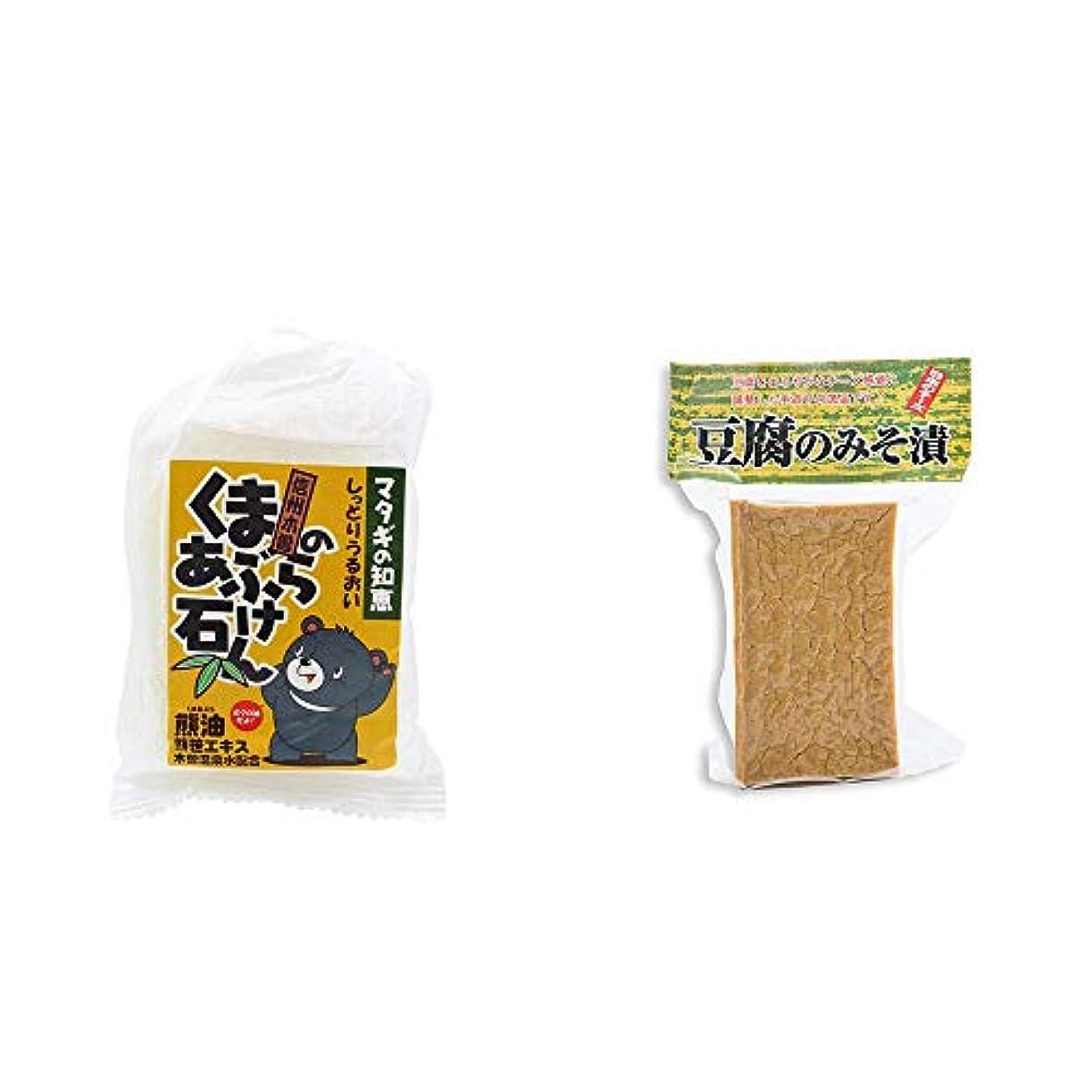 文明化する同一のかもしれない[2点セット] 信州木曽 くまのあぶら石けん(80g)?日本のチーズ 豆腐のみそ漬(1個入)