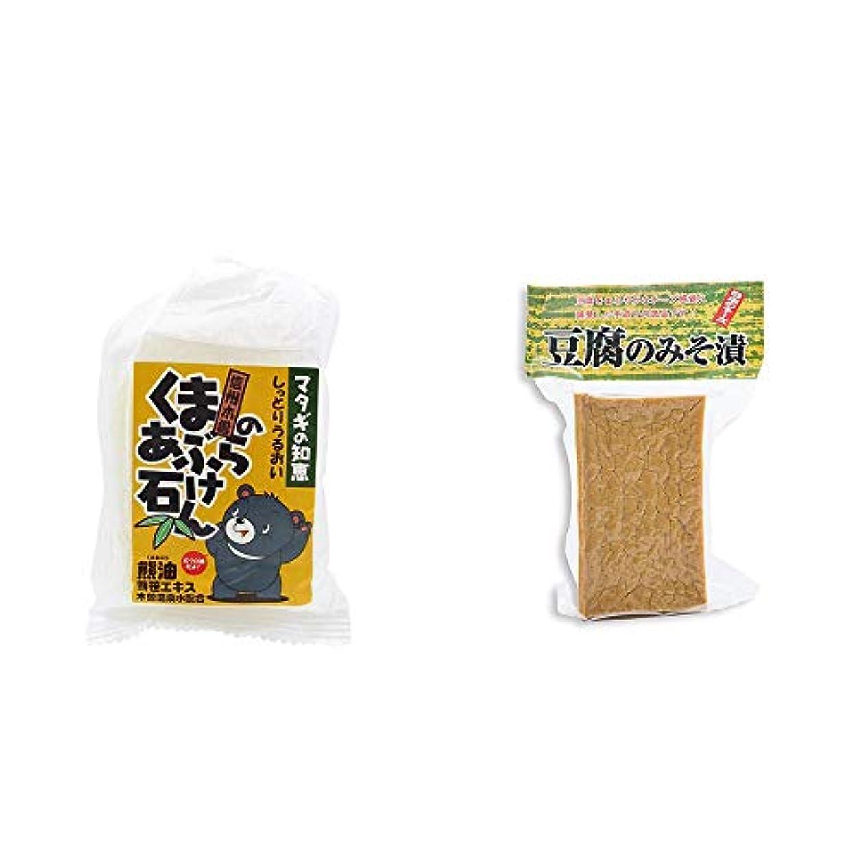 ヘア消費実行[2点セット] 信州木曽 くまのあぶら石けん(80g)?日本のチーズ 豆腐のみそ漬(1個入)