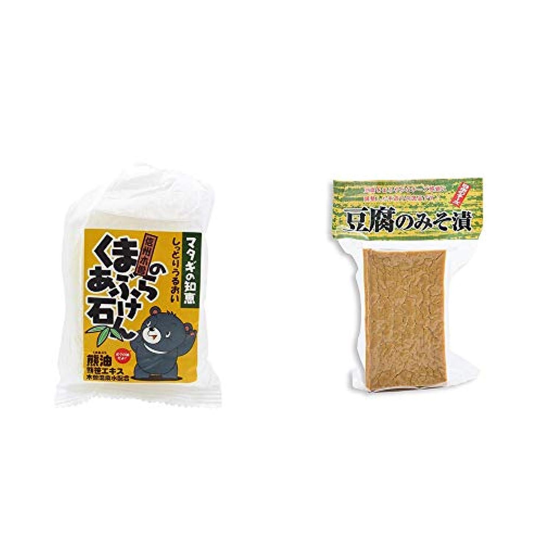 予測キウイ気分が悪い[2点セット] 信州木曽 くまのあぶら石けん(80g)?日本のチーズ 豆腐のみそ漬(1個入)