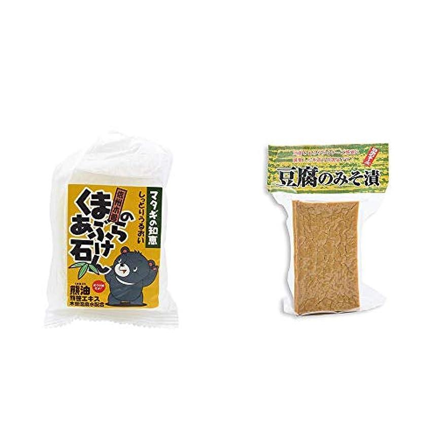 チャート個人的な解凍する、雪解け、霜解け[2点セット] 信州木曽 くまのあぶら石けん(80g)?日本のチーズ 豆腐のみそ漬(1個入)