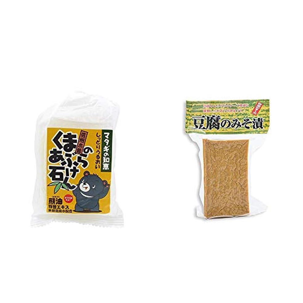 タンパク質拒否考古学者[2点セット] 信州木曽 くまのあぶら石けん(80g)?日本のチーズ 豆腐のみそ漬(1個入)