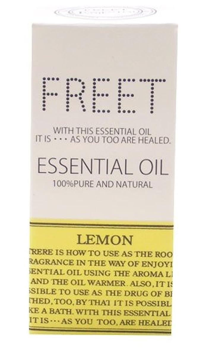人差し指任命する正確にフリート エッセンシャルオイル レモン 5ml