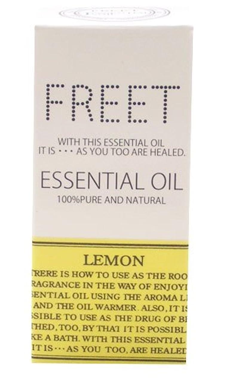 いっぱい丁寧平均フリート エッセンシャルオイル レモン 5ml