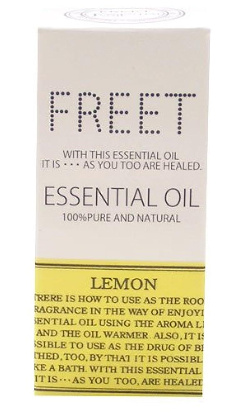 適用する勘違いするわざわざフリート エッセンシャルオイル レモン 5ml
