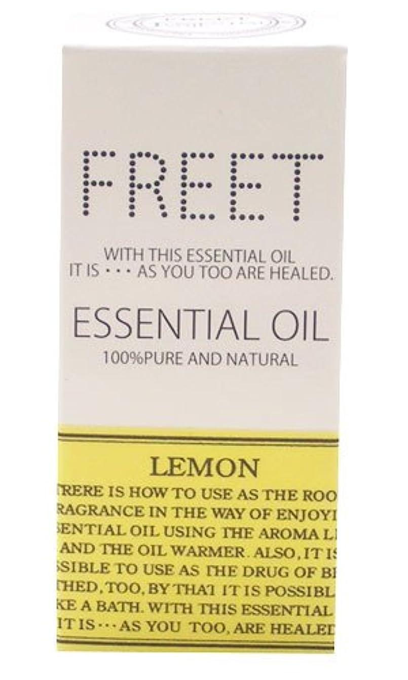 適度な魅了する朝ごはんフリート エッセンシャルオイル レモン 5ml