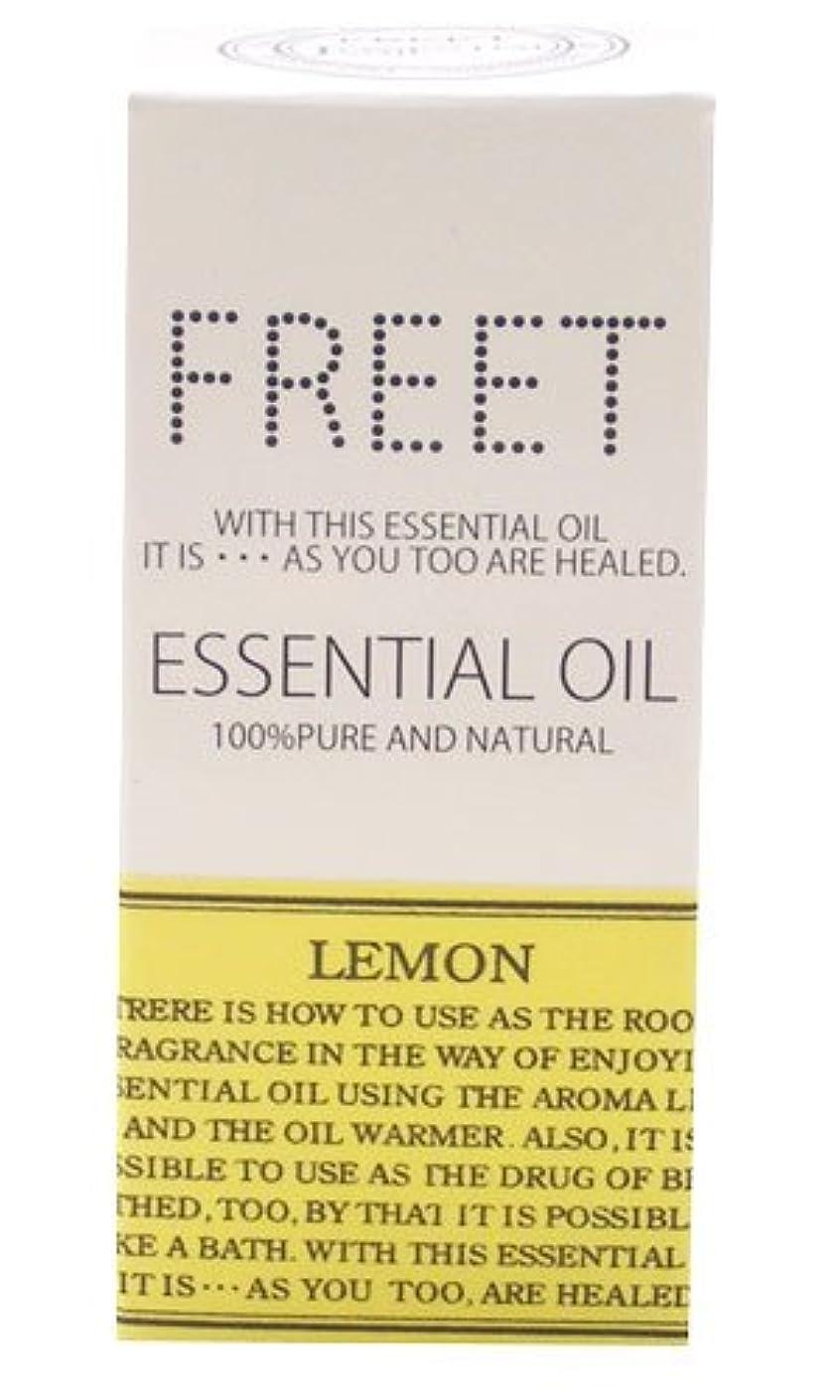 レジデンス物質感度フリート エッセンシャルオイル レモン 5ml