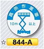 安全・サイン8 ヘルメット用ステッカー 表示内容:844-A高所作業車10m以上