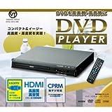 VERTEX ヴァーテックス HDMI端子付きDVDプレーヤー ブラック  CPRM再生 リモコン付属 HDMIケーブル付き・CPRM対応・USB端子搭載 DVD-V015BK