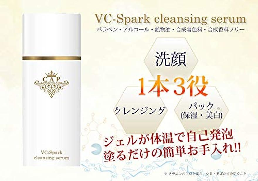 VCスパーク クレンジングセラム 100g