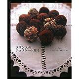 フランスのチョコレート菓子