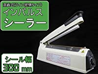 家庭用 卓上シーラー 溶着 ジッパー より 手軽 シーラー/幅300mm対応